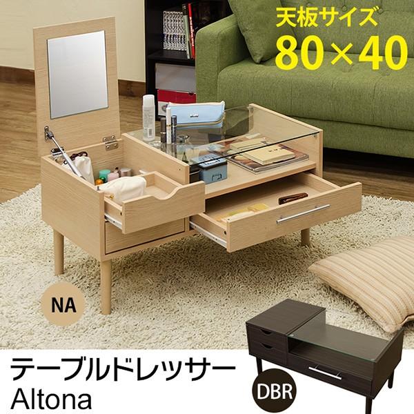 Altona テーブルドレッサー DBR/NA 送料無料