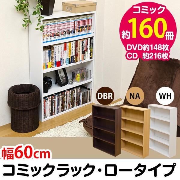 コミックラック ロータイプ DBR/NA/WH 送料無...