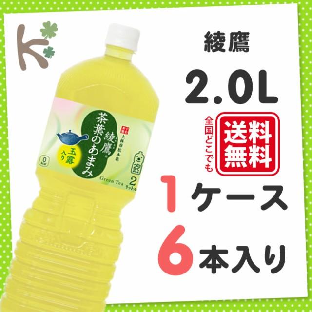 綾鷹茶葉のあまみ 2LPET (1ケース 6本入り) お茶 ...