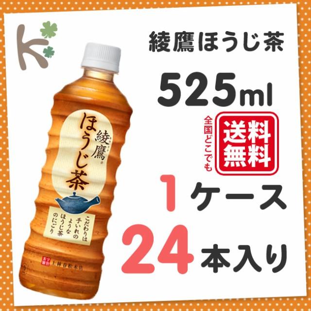 綾鷹 ほうじ茶 PET 525ml (1ケース 24本入り) お...