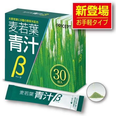 【訳あり】 麦若葉青汁β 30包(お手軽タイプ)...