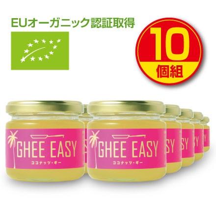 【新登場・送料無料】GHEE EASY ココナッツ・ギー...