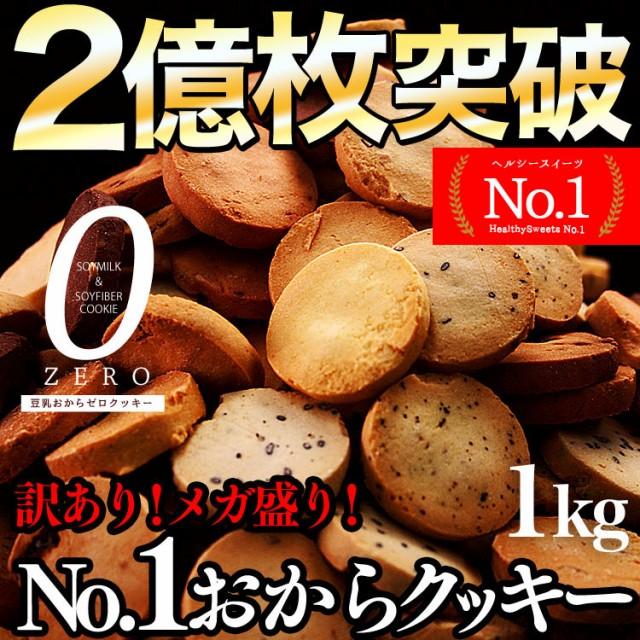 【選べる豆乳おからZEROクッキー】訳ありだからお...
