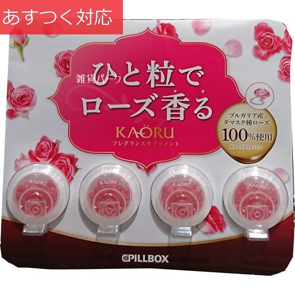 KAORU フレグランス サプリメント PILLBOX 20粒 x...