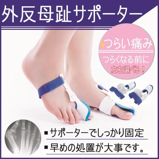 外反母趾 変形を緩和 足指を保護し傷みを軽減 ...