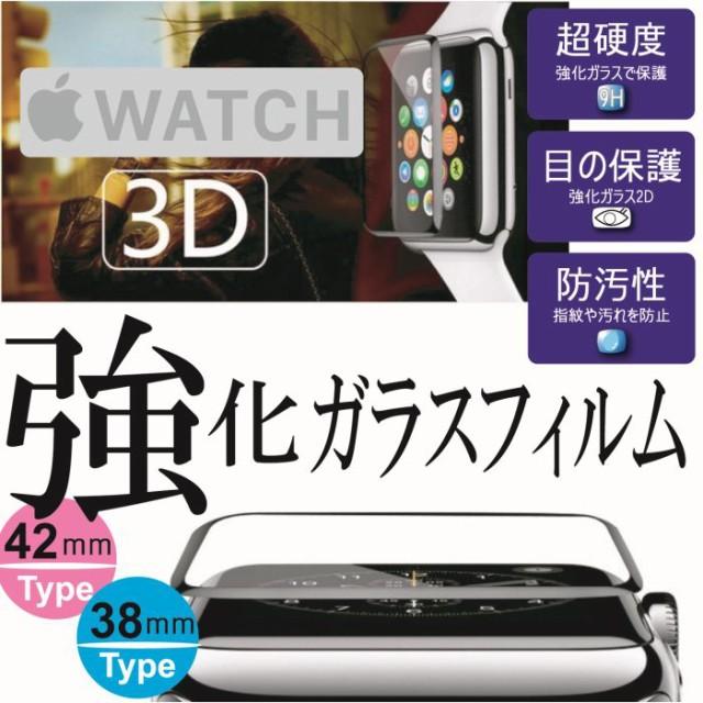 Apple Watch 強化ガラスフィルム 3D 9H 38m...