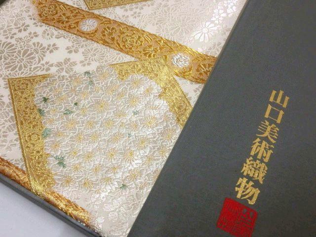 【未仕立て・御物春秋文袋帯】山口美術織物謹織