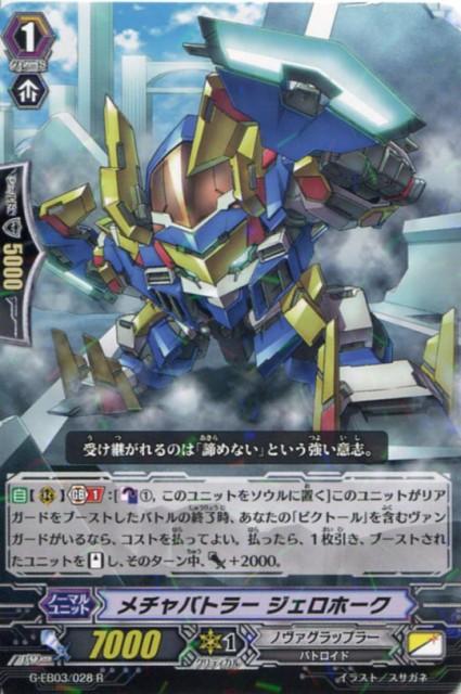 メチャバトラー ジェロホーク G-EB03/028  R 【...