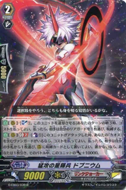 猛攻の星輝兵 ドブニウム G-EB03/039  R 【カー...