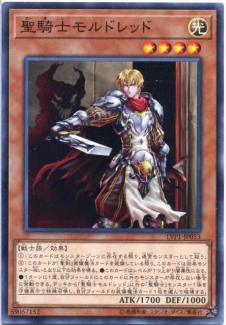 聖騎士モルドレッド ノーマル LVP1-JP053 光属性 ...