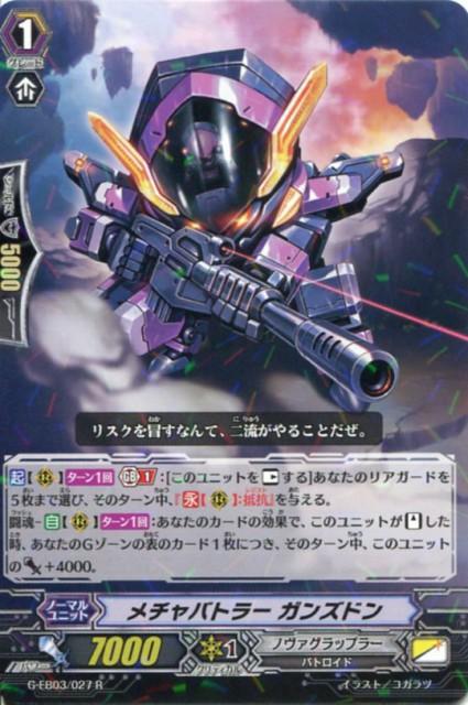 メチャバトラー ガンズドン G-EB03/027  R 【カ...