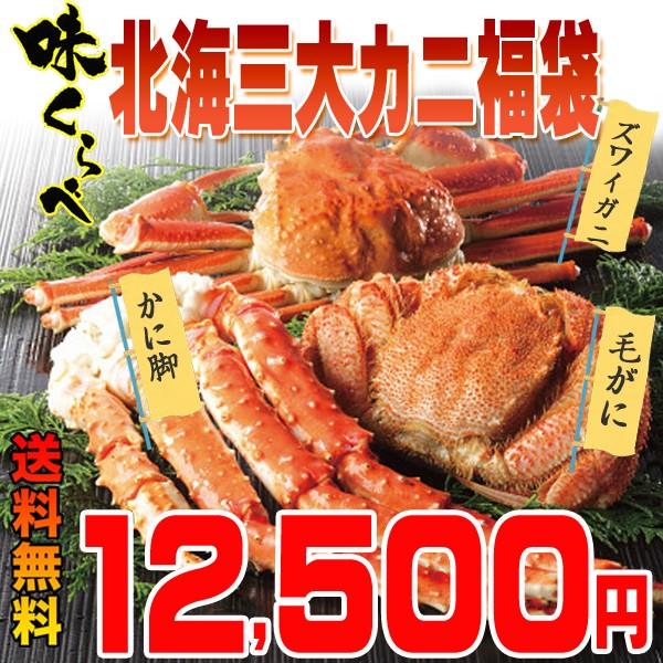 【送料無料】北海三大カニ福袋 2kg前後  業務用...