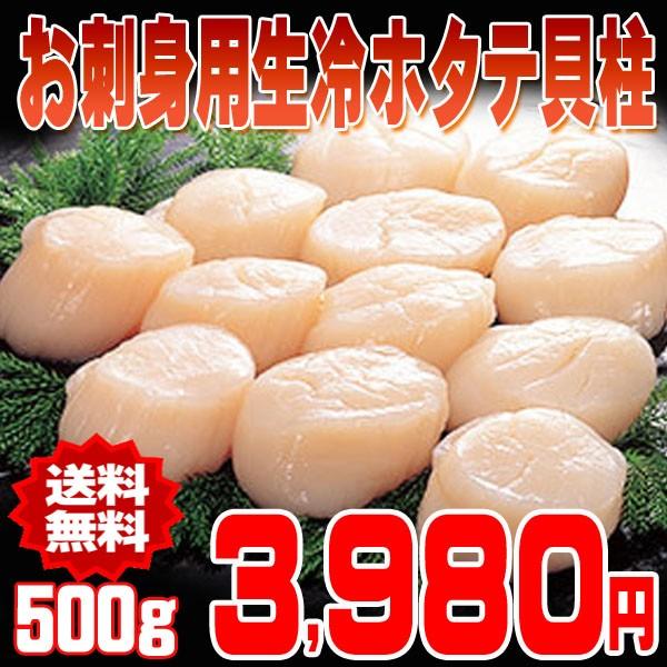 【送料無料】お刺身用生冷ホタテ貝柱 500g