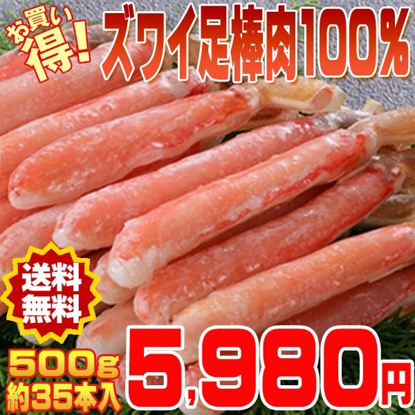 【送料無料】お買い得ズワイ足棒肉100% 500g(...