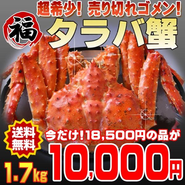【送料無料】≪超希少≫  福 タラバガニ姿 1.7kg...