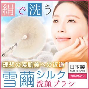 【雪繭シルク洗顔ブラシ】絹の力!伝統と匠の技で...