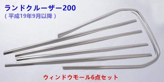 ステンレスドアウィンドウモール【ランドクルーザ...