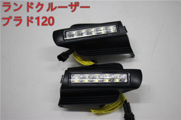 ランドクルーザー ランクル 120系  プラド LEDデ...