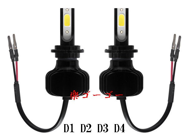 LEDヘッドライト D1 D2 D3 D4キット 60W 6000lm 1...