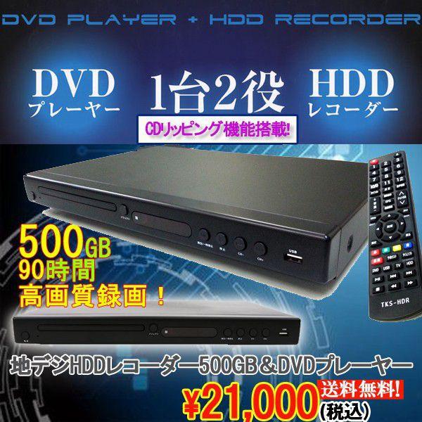 地デジHDDレコーダー500GB&DVDプレーヤー(送料無...