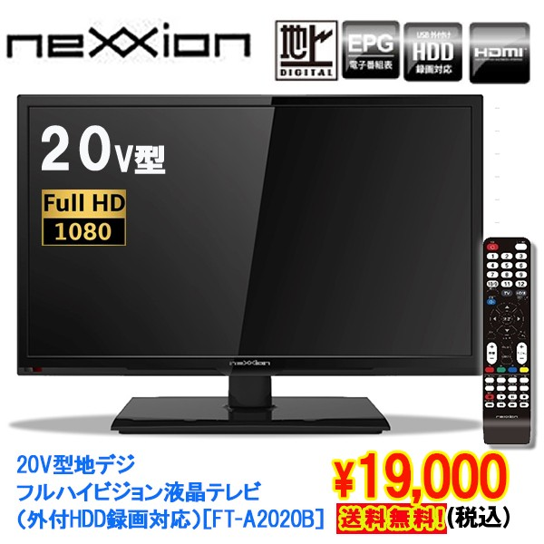 20V型地デジフルハイビジョン液晶テレビ(外付HDD...