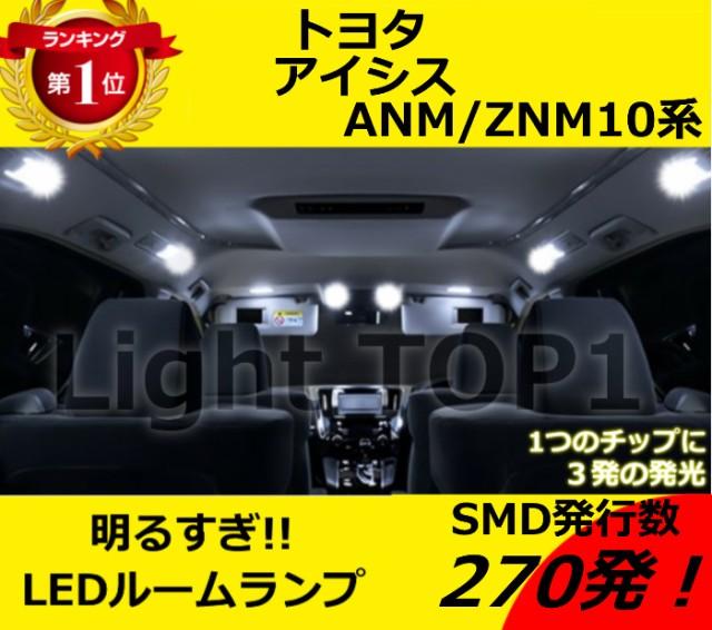 【メール便送料無料】ANM/ZNM10系 アイシス  7点...