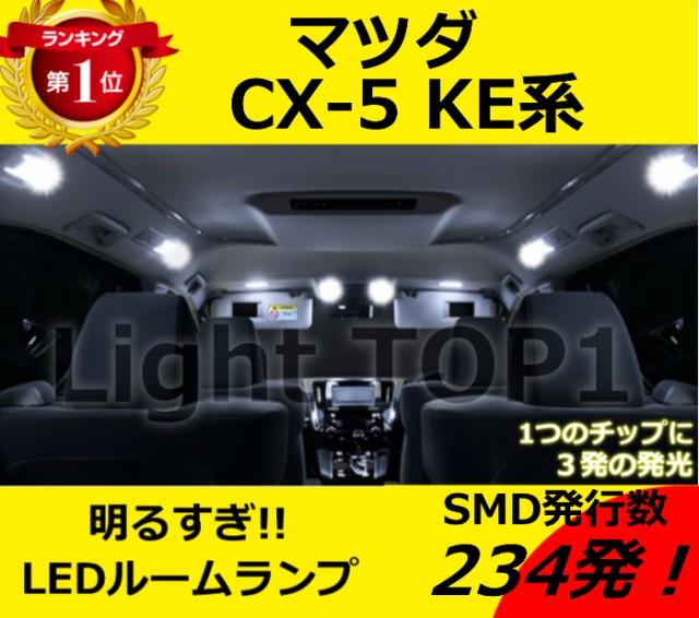 【メール便送料無料】KE系 CX-5 LED ルームランプ...