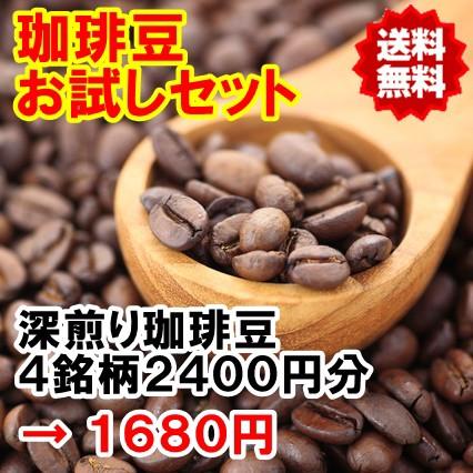 コーヒー豆 お試し 送料無料 (...