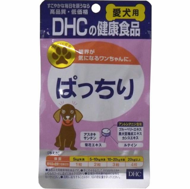 送料無料!! DHC 愛犬用 ぱっちり 60粒
