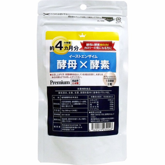 イーストエンザイム 酵母×酵素 約4カ月分 24...