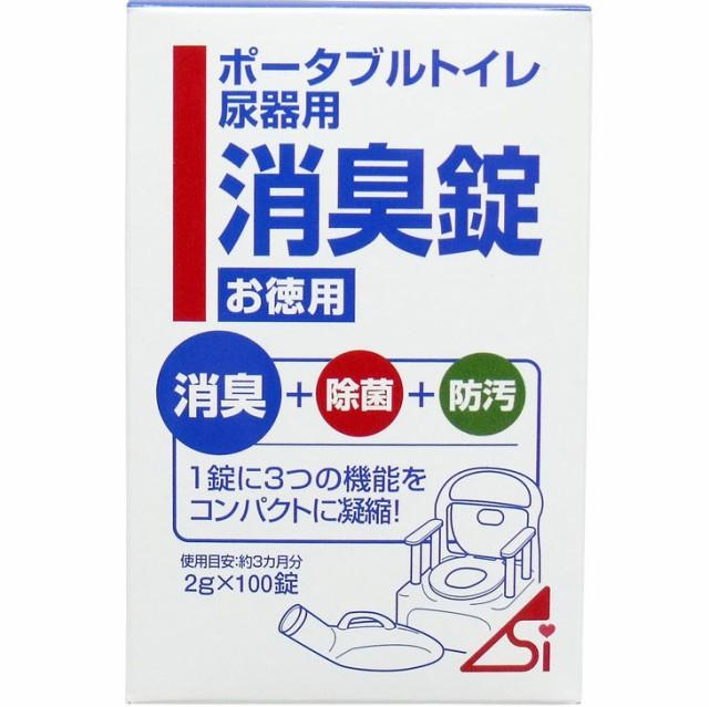 ポータブルトイレ尿器用消臭錠 2g×100錠