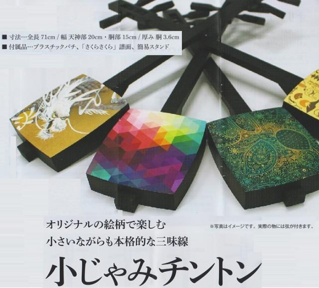 【伝統工芸士作】日本製三味線【オリジナル仕様】...