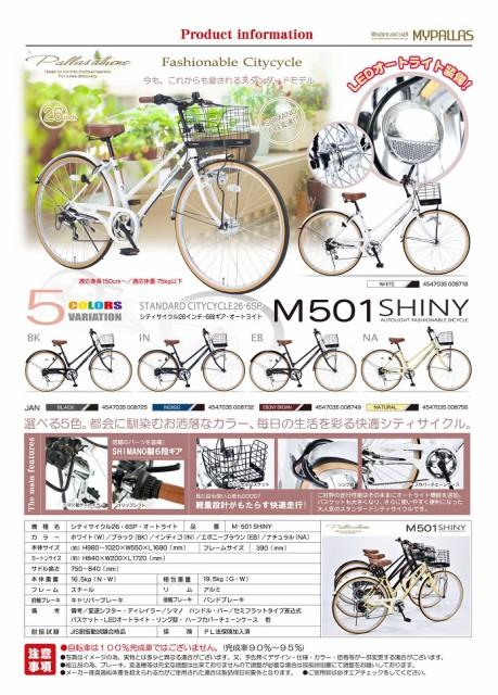 \48,600の品【新商品】シティサイクル26・6S...
