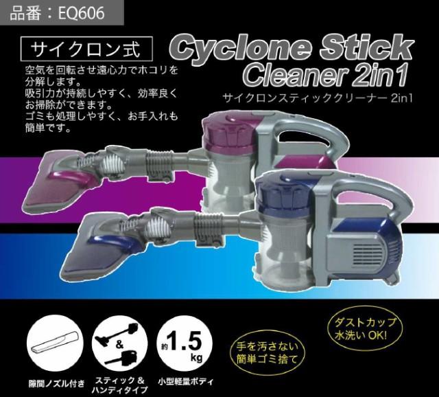 【新商品】サイクロンスティッククリーナー2in1EQ...