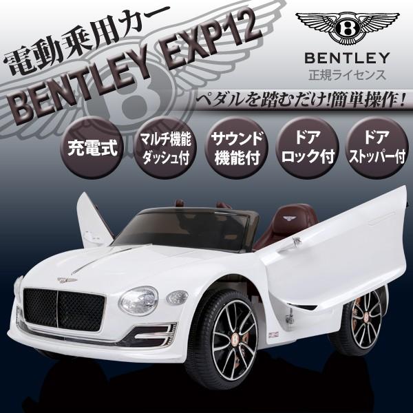 【新商品】電動乗用カー ベントレーEXP12JE1166 ...