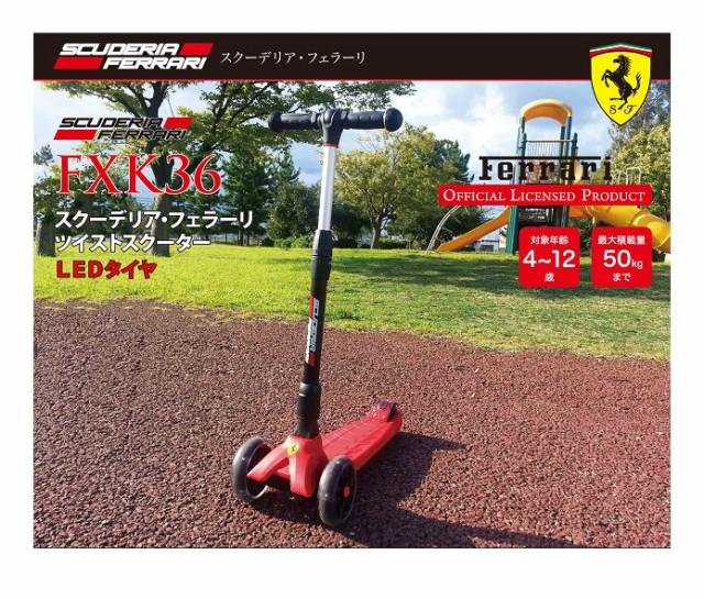 【新商品】スクーデリア・フェラーリキックボード...
