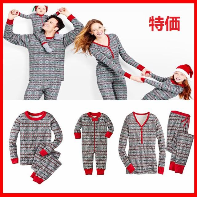 ★クリスマス人気★親子ペアルック 寝間パジャマ ...