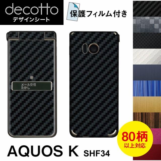 [保護フィルム付] AQUOS K SHF34 専用 デコ シー...