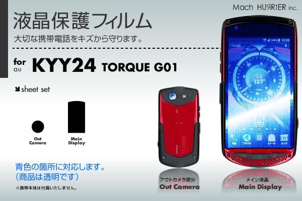 au TORQUE G01 KYY24 専用液晶保護フィルム 3台分...