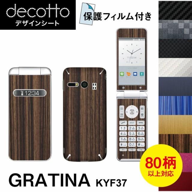 [保護フィルム付] GRATINA KYF37 専用 デコ シー...