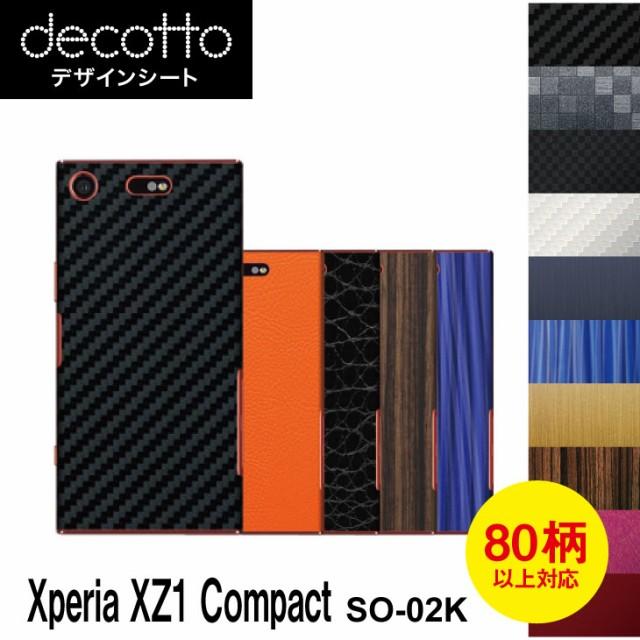 [保護フィルム付] Xperia XZ1 Compact SO-02K 専...