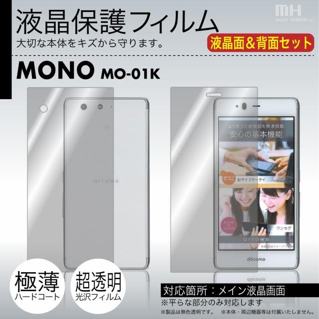 docomo MONO MO-01K 専用液晶保護フィルム 液晶面...
