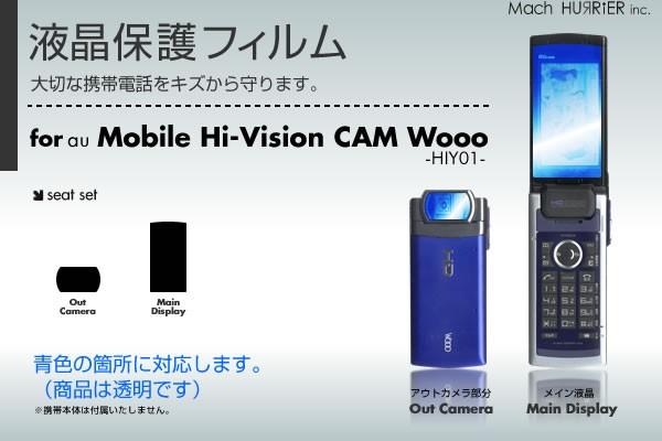 Mobile Hi-Vision CAM Wooo -HIY01- 液晶保護フィ...