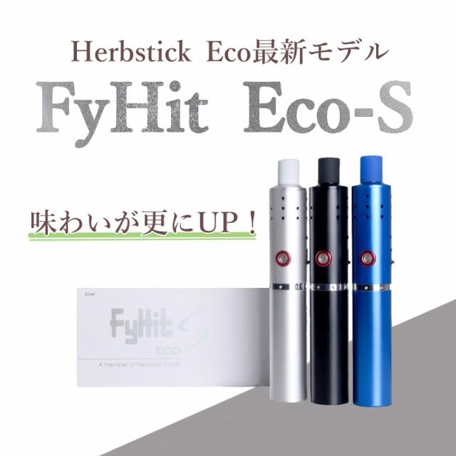 【正規品/日本語説明書付き】Herbstick Eco最新モ...