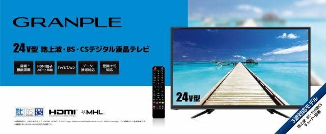 24型液晶テレビ 大特価  地上波・BS・CSデジタル ...