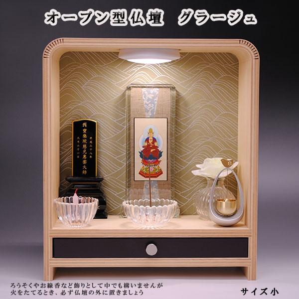 パーソナル祭壇・オープン型仏壇【グラージュ サ...
