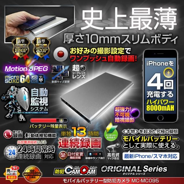 [mc-mc095][モバイルバッテリー型]史上最薄 10mm...