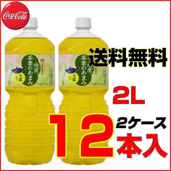 綾鷹 茶葉のあまみ 2LPET 12本 (6本×2ケース) 豊...