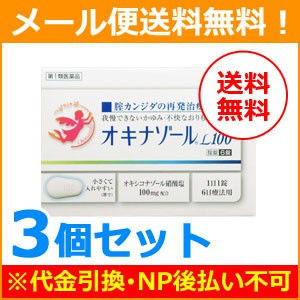 【第1類医薬品】【メール便!送料無料!3個セット...
