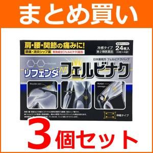 【第2類医薬品】【まとめ買い!3個セット】【タカ...